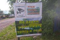До сих пор в регионе сильны протестные настроения: люди выступают против новых разрезов.