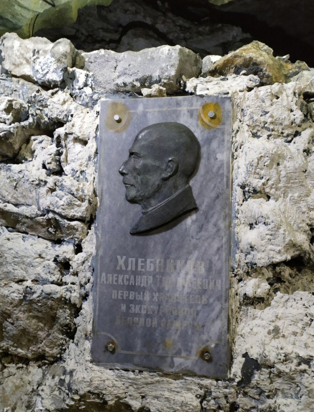 Памятная доска в честь Александра Хлебникова.