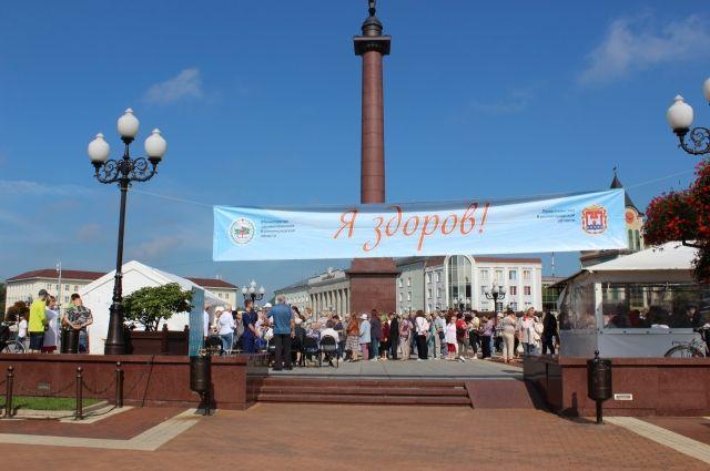 В акции «Я здоров!» приняли участие более двух тысяч калининградцев