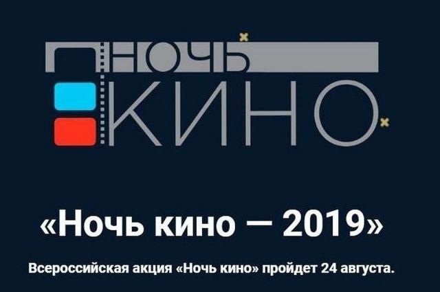 В Калининграде пройдёт «Ночь кино-2019»