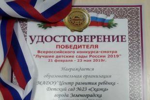 Два зеленоградских детсада победители во Всероссийском смотре-конкурсе