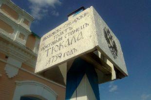Тюкалинск - один из старейших городов Омской области, здесь много интересного.