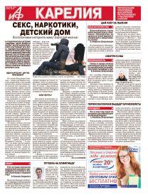 «АиФ Карелия» №34