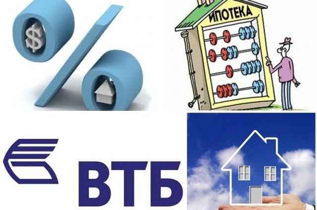 втб ипотека на дом с земельным участком требования