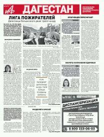 АиФ-Дагестан Лига пожирателей