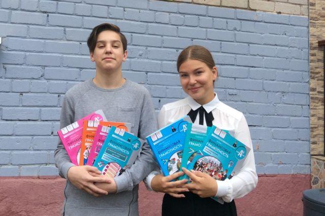 В Калининградской области презентовали учебники по финансовой грамотности