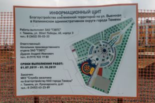 На улице Вьюжной в Тюмени установят солнечные часы из гранита