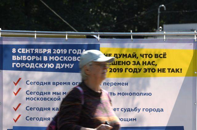 «Конкуренция нарастает». Как идёт избирательная кампания в Мосгордуму?