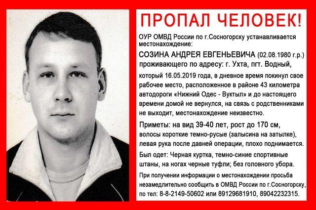 Пропавший не выходит на связь с родственниками, о его местонахождении неизвестно.
