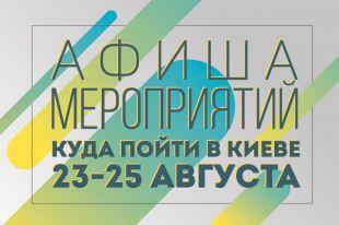 День Независимости-2019: куда пойти в Киеве в выходные 24-26 августа