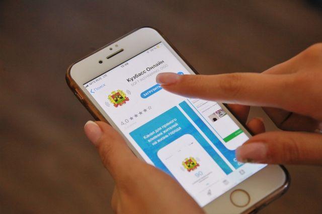 В Кемерове тестирование мобильного приложения началось с 16 августа.