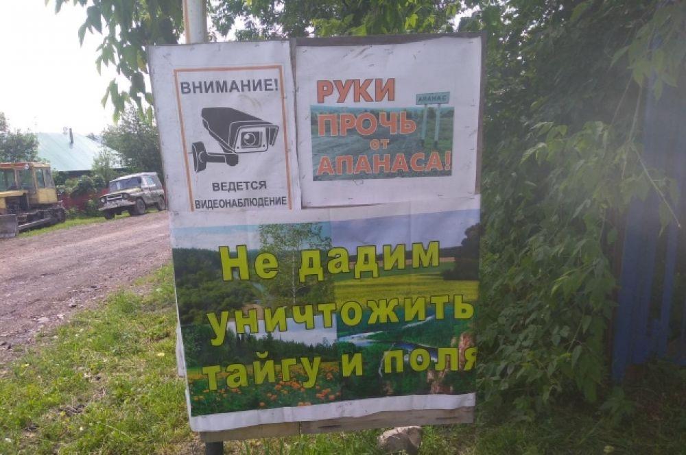 Плакаты на въезде «венчают» дорогу в деревню с лунными пейзажами.