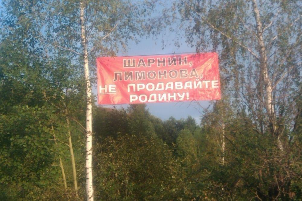 Воззвание к главе Новокузнецкого района и руководительнице Загорского сельского поселения – на подъезде к деревне.