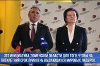 В Тюменской области планируют запустить гранты до 150 млн рублей для ученых