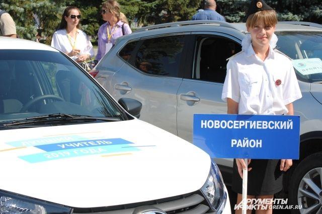 Лучшим педагогам Оренбуржья вручили ключи от автомобилей.