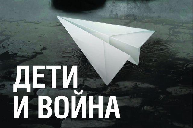 """Картинки по запросу """"Дети и война"""""""