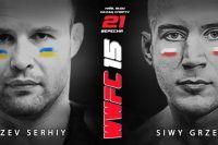 Сергей Гузев vs Гжегож Шивы: бой за титул чемпиона мира WWFC