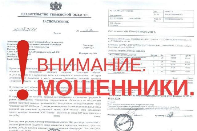 Тюменские организации получили «распоряжение правительства» от мошенников