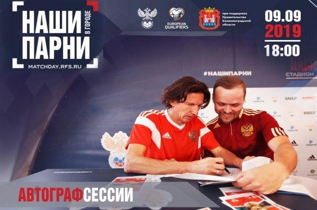 Ветераны футбольной сборной России устроят автограф-сессии в Калининграде