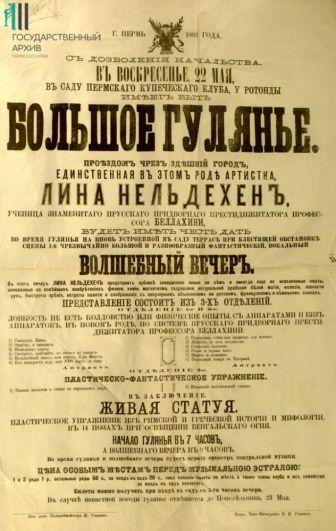 А на фотодесерт - афиша «Большого гуляния» у ротонды в 1883 году. Да, умели тогда зазывать публику. Вы только вчитайтесь в программу «гуляния»! Заодно и стоимость VIP-мест в XIX веке узнаете.