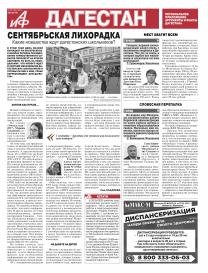 АиФ-Дагестан Сентябрьская лихорадка