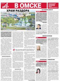 АиФ в Омске №36