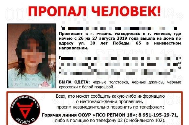 Пропавшую без вести из санатория в Ижевске девушку нашли в Перми