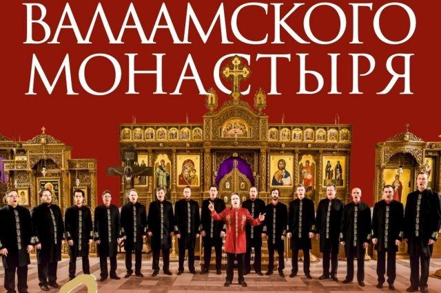 В Калининграде и Балтийске выступит Хор Валаамского монастыря