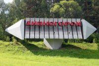 Дивногорск основан 63 года назад.