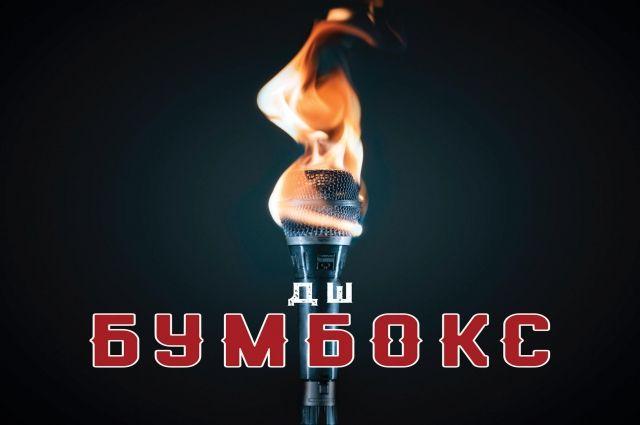 Чувственный надрыв и русскоязычный текст: Бумбокс представил новый трек «ДШ