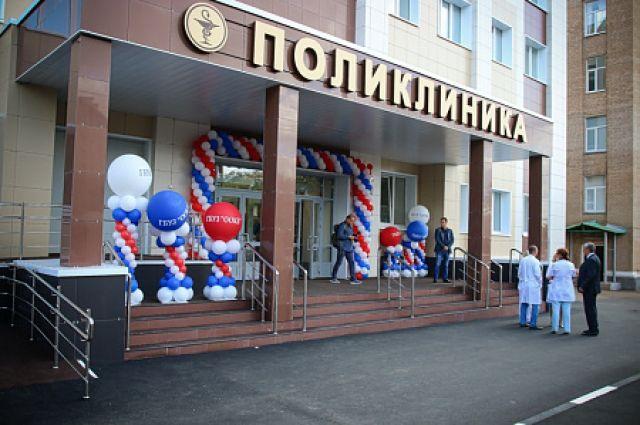 Открылась обновленная поликлиника Областной клинической больницы