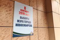 Видеонаблюдение на выборах мэра города Новосибирска позволит обеспечить доступность информации о ходе голосования непосредственно на участке.