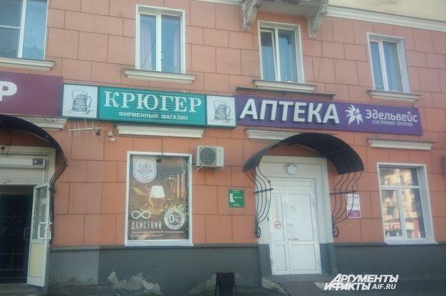 Пивнушка рядом с аптекой - не редкость в любом большом городе.