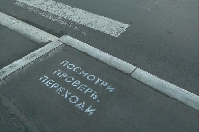 В Оренбургской области почти половина пешеходных переходов у школ не соответствует нормам.