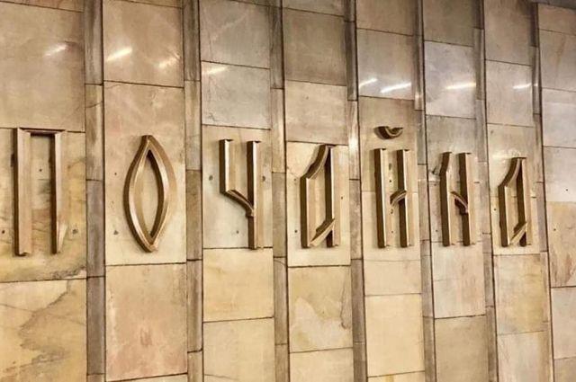 В столице «заминировали» одну из станций метро