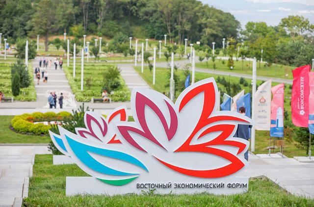 Экономический форум - мост в будущее для Приморья.