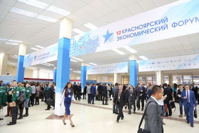 КЭФ состоится 27-29 февраля 2020 года.