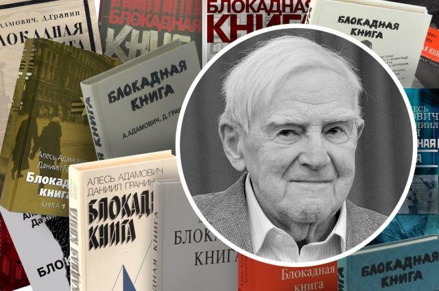 Д. Гранин написал немало произведений, но «Блокадная книга» занимает среди них особое место.