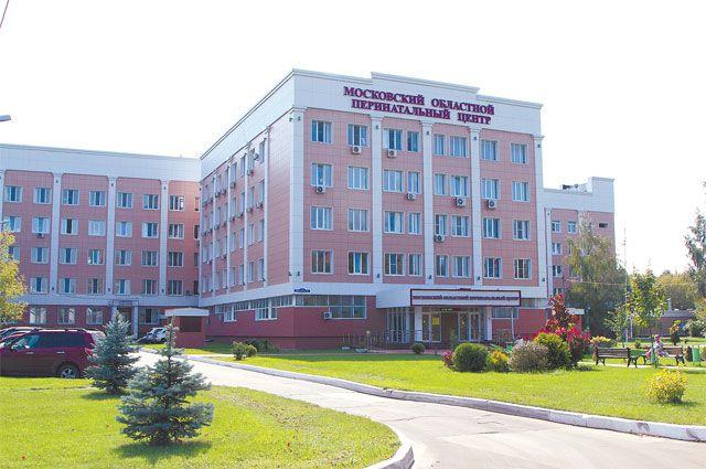 Московский областной перинатальный центр в Балашихе входит в тройку лучших в стране.
