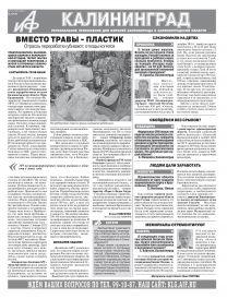Аргументы и Факты – Калининград