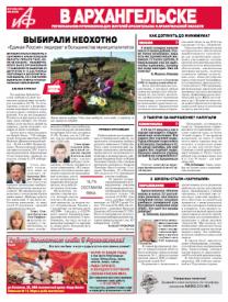 «АиФ в Архангельске» №37
