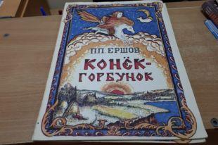 В Тюменской области пройдет фестиваль к 185-летию сказки «Конёк-Горбунок»
