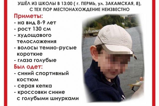Всем, кто что-то знает о местонахождении мальчика, просьба срочно обратиться в полицию или к волонтёрам по номеру 2044904.