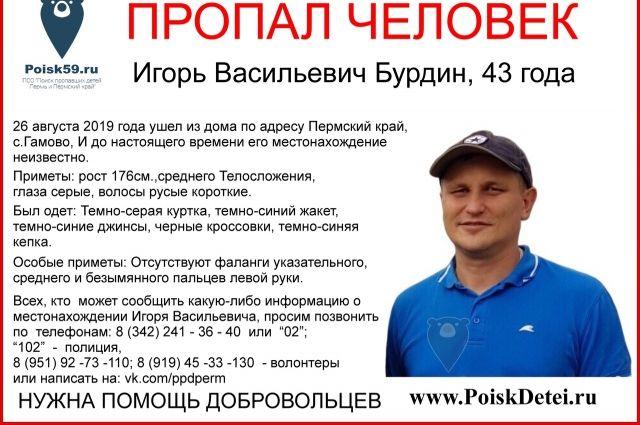 Сегодня, 14 сентября, в 12.00 по адресу Леонова 6, состоится сбор на поиски пропавшего.
