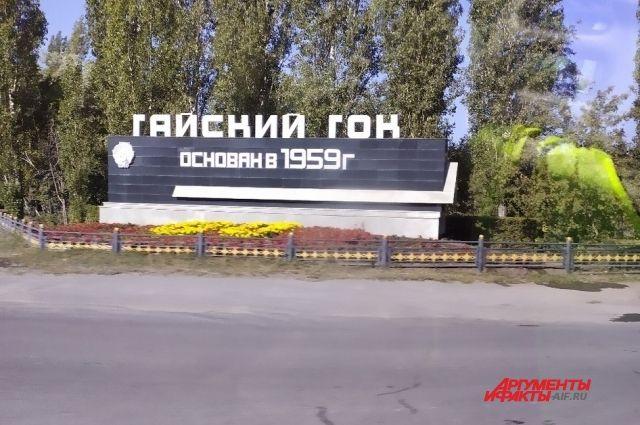 Сотрудников «Гайского ГОКа» оправдали по делу о несчастном случае в шахте.