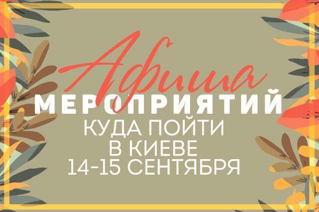 Афиша мероприятий на 14-15 сентября: куда пойти в Киеве на выходных - самые интересные мероприятия столицы