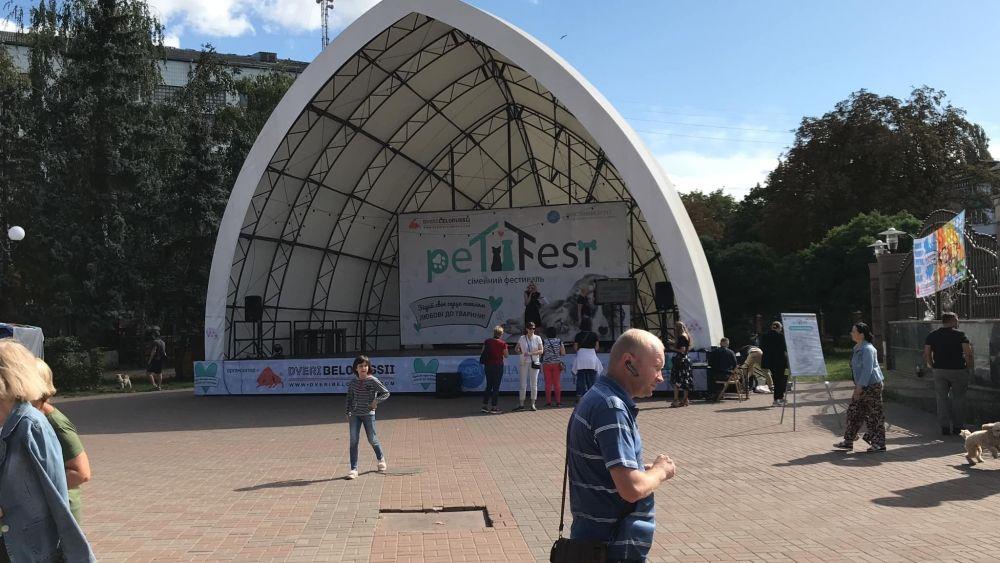 В столичном парке «Отрадный» также прошло мероприятие, посвященное животным - семейный благотворительный фестиваль PET Fest. Его цель была схожа с маршем за права животных, но кроме того, организаторы обратили внимание на проблему приютов в Украине.