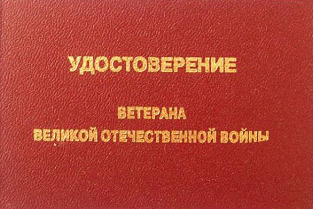 В Югорске прокуратура вернула ветерану ВОВ права на льготы