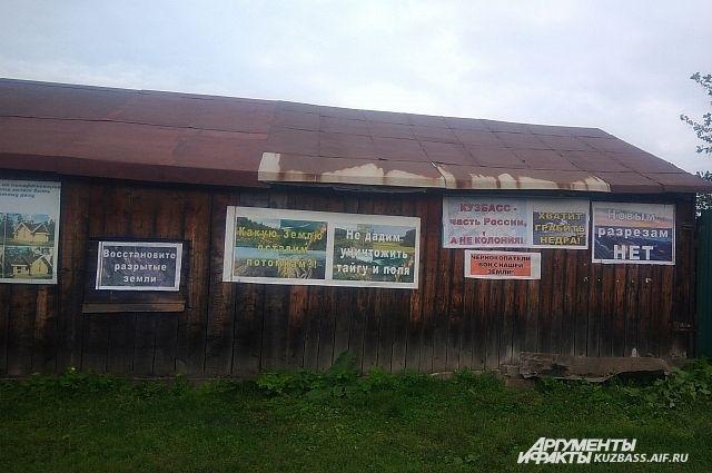 «Антиугольные» плакаты прозвучали на всю страну.