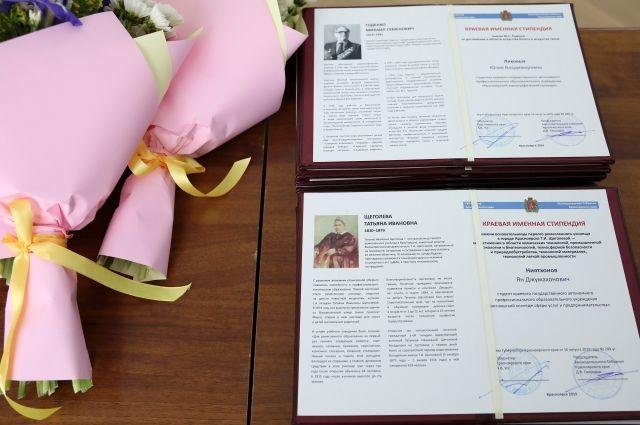 Стипендии имени выдающихся сибиряков получили в 11 номинациях.